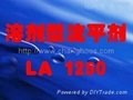 流平剂 LA1250