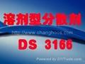 溶剂型分散剂 DS3166