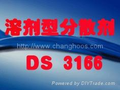 溶劑型分散劑 DS3166