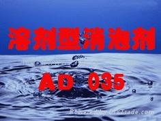 消泡剂 AD 035
