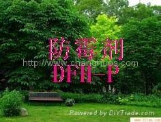 防霉抗藻剂 DFH-P
