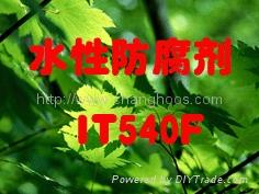 防腐劑 IT540F