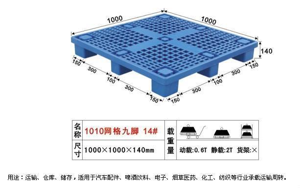 深圳塑膠卡板   4