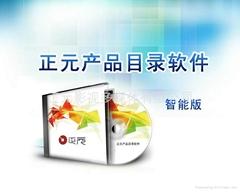 正元產品目錄軟件智能版