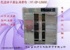 低温烘干工作服臭氧消毒柜
