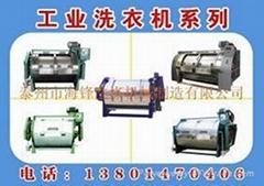 工業洗衣機服裝水洗設備