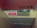 戶內外全彩LED顯示屏 1