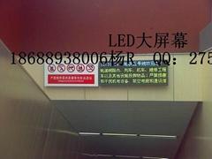 戶內外全彩LED顯示屏