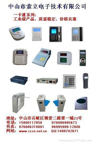安防弱电系统 4