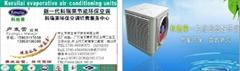 科瑞萊節能環保空調降溫換氣通風設備