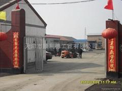天津市順利德工貿有限公司