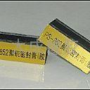 双组份聚硫密封胶 4