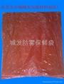 广西荔浦PE防雾保鲜袋 4