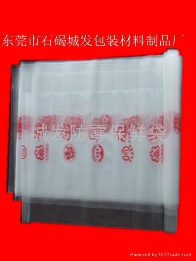 塑料防雾膜 1