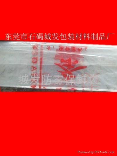 塑料防雾膜 2