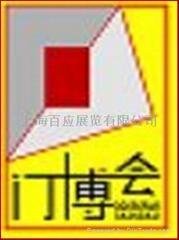 第四届中国上海门业博览会