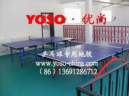 乒乓球場地材料建議: 1