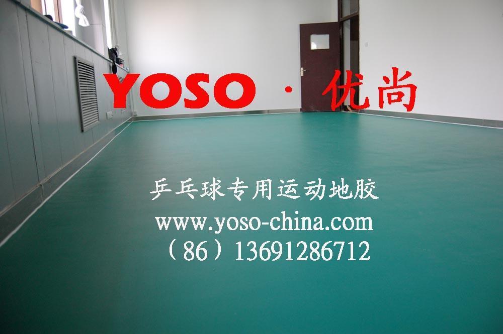 乒乓球場館專用PVC地膠墊 1