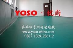 乒乓球場館專用PVC地膠墊