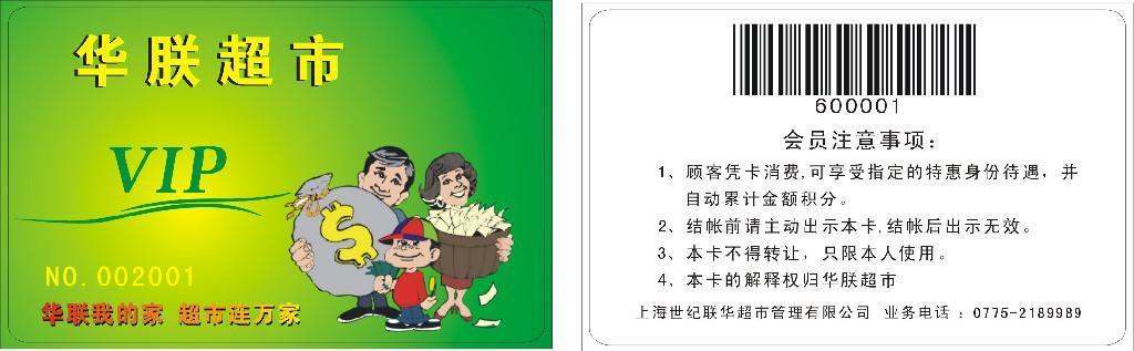 会员卡 2