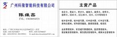 廣州科隆智能科技有限公司