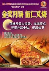 供應福州月餅宣傳單印刷