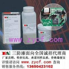 IP68防水防尘三防漆防水胶生产厂家直销河源珠海东莞