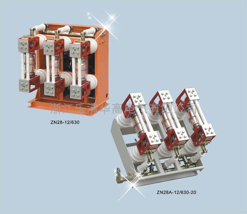 供应ZN28高压真空断路器 1