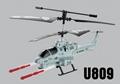 U809眼镜蛇射弹遥控飞机 2