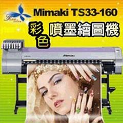 Mimaki TS33-160 彩色喷墨绘图机