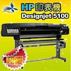 HP Designjet 5100 印表机