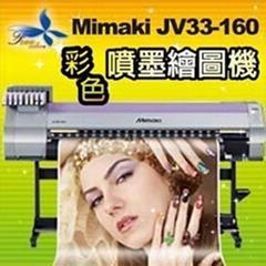 Mimaki JV33-160 彩色喷墨绘图机
