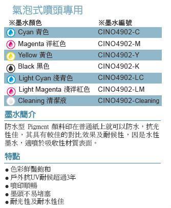 Water Pigment (压电式喷头专用)  3