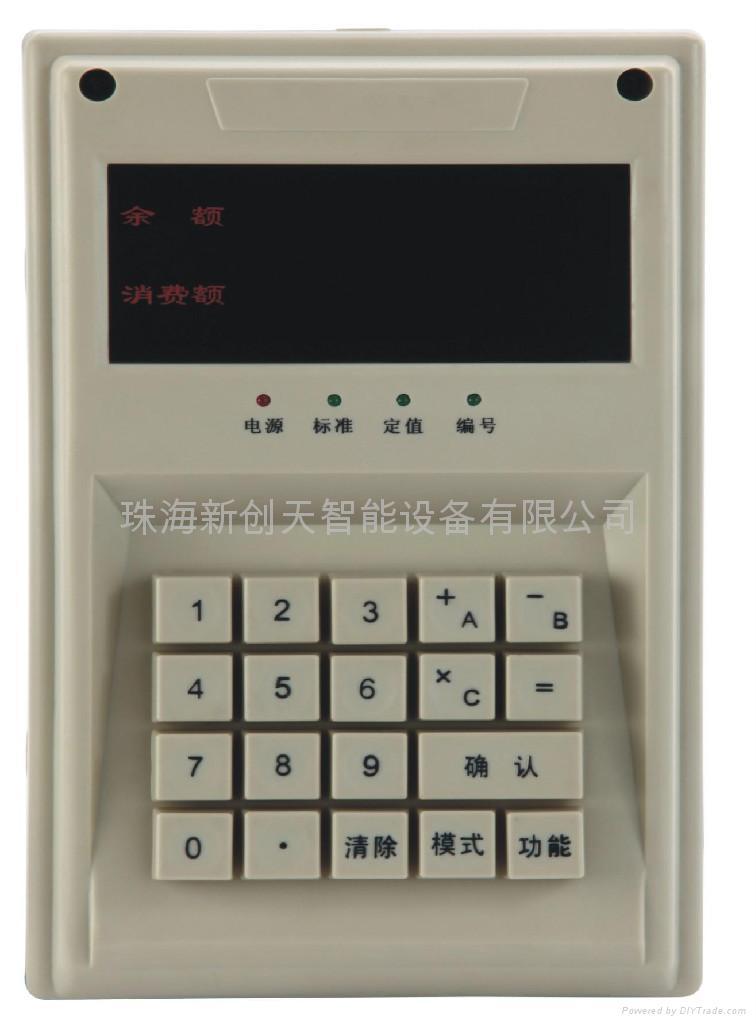 IC卡挂式收費機  1