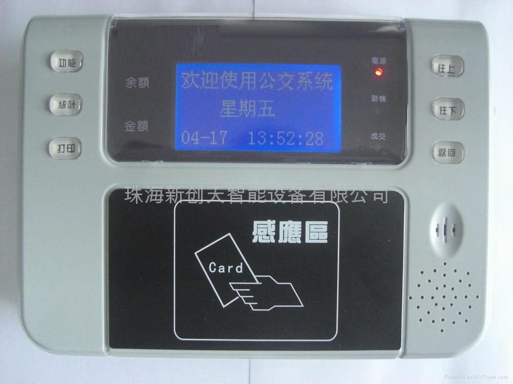 NE30GY-IC消費機\IC扣費機\食堂刷卡機\珠海 2