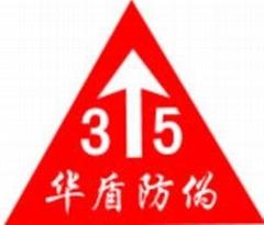 北京華盾力拓防偽工程技術有限公司