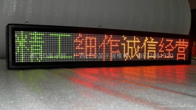 室內F3.75紅綠雙色條屏 1
