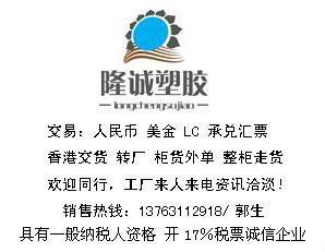 食品级PVC 塑料粒 不含磷苯2甲酸脂 2