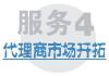 上海地区食品代理商开拓服务