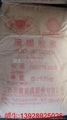 优质湿法N330碳黑(高耐磨)