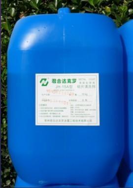 硅片清洗剂 2