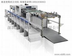 伺服型高速卷筒紙分切機
