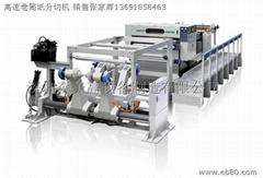 SMG伺服全自動高速卷筒紙切紙機