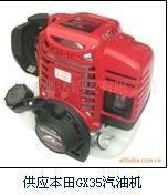 GX35汽油機