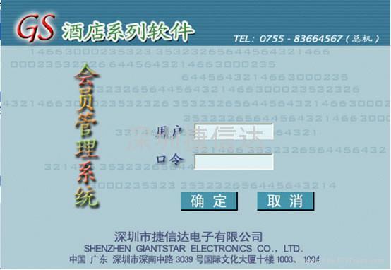 GS會員管理系統 1