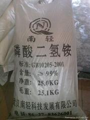 全水溶磷酸二氢铵MAP工业级磷酸一铵