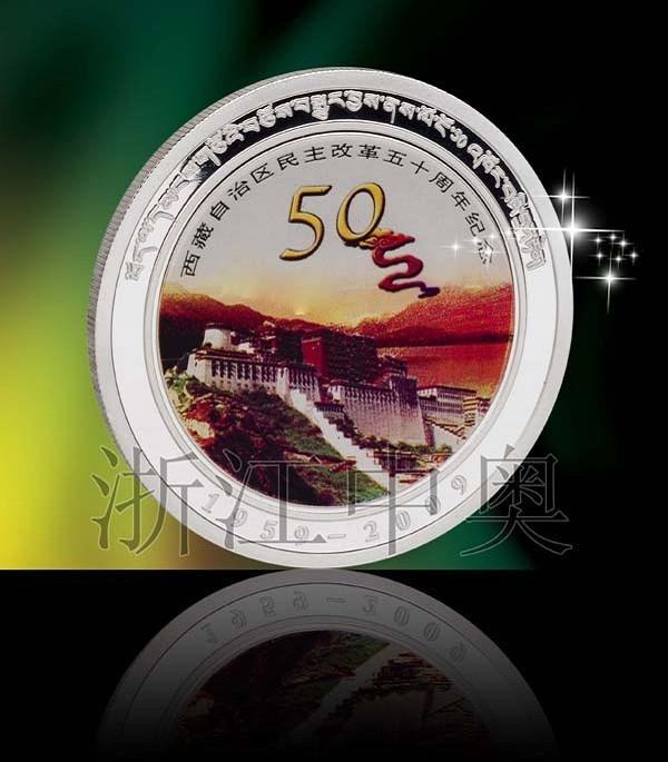 造币技术定制纪念币 3