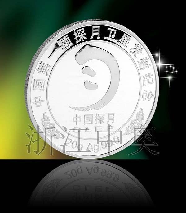造币技术定制纪念币 4