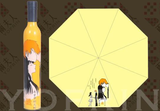 雨夫人酒瓶傘 3