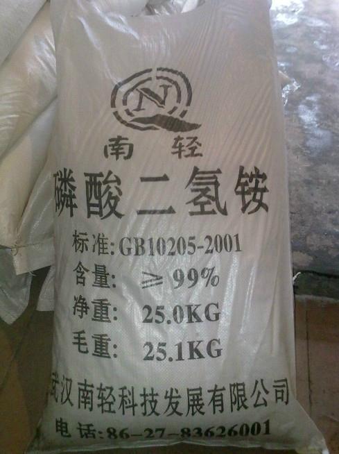 工业级磷酸二氢铵 1